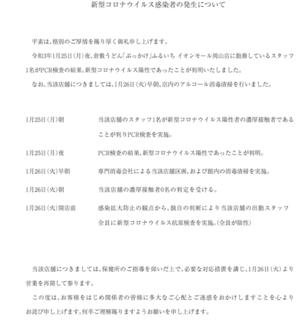 うどん ふるいち 2021-01 26.png