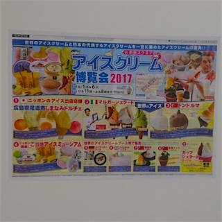 イオン 岡山 イベント.JPG