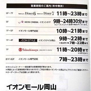 イオンモール岡山 営業時間.JPG