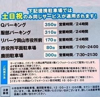 イオンモール岡山 土日 sub 駐車場.JPG