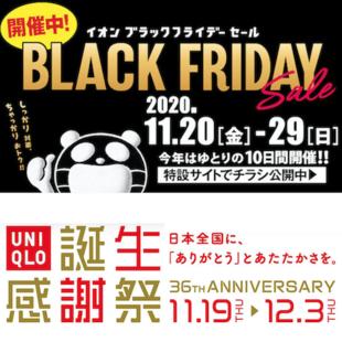 イオン岡山 ユニクロ感謝祭.png