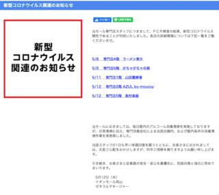 イオン岡山 感染者0512.png