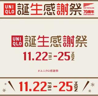 ユニクロ 感謝祭.png