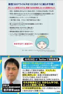 京都大ウイルス 再生医科学研究所の宮沢孝幸准教授.png