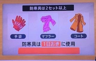 冬の感染症対策 衣服編.jpeg