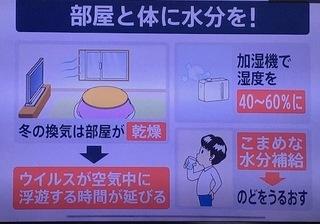 冬の感染症対策 補給編 .jpeg