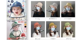 夏用 親子でファッション(フェイスシールド) 500.png