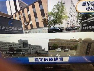 岡山感染症指定病院 アビガン .jpg
