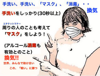 手洗い 消毒 マスク 換気.jpg