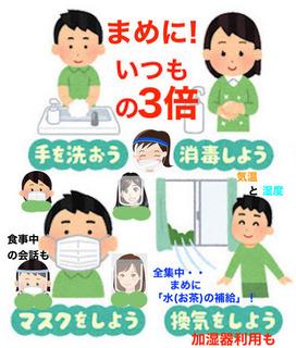新型コロナ対策00aa.jpg