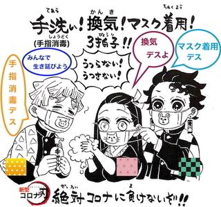 日本語ee 手洗い 換気 マスク00aaz00.jpg
