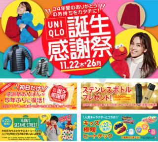 UNIQLO 誕生感謝祭 2018年11月22日(木)~11月26日(月) 500.png